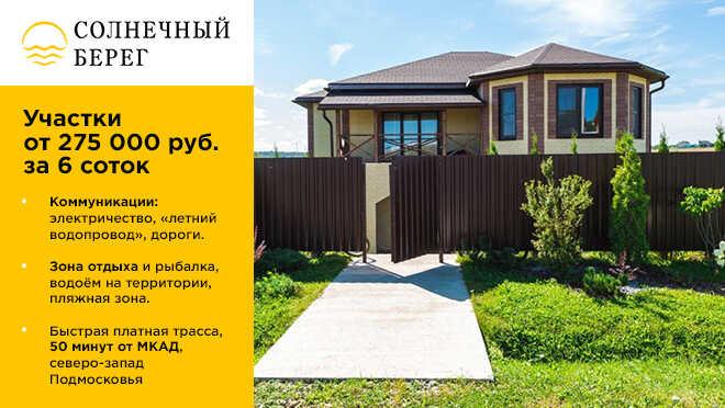 Поселок «Солнечный берег» Участки от 275 тысяч рублей за 6 соток!